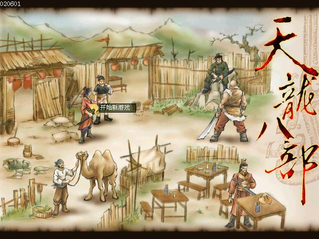 天龙八部天佛降世简体中文最终版截图2