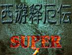 西游记释厄传2 SUPER之REMIX版