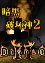 �����ƻ���2(Diablo 2)���������