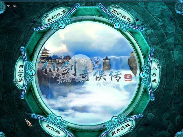 仙剑奇侠传3(pal3)中文完整版截图3