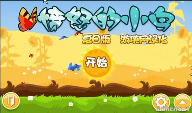 愤怒的小鸟:四季版(Angry Birds Seasons)电脑版截图1