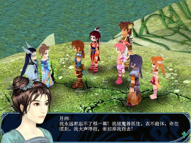 仙剑奇侠传3外传问情篇(Pal3A)中文硬盘版截图2