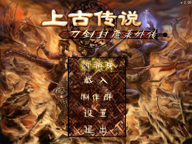刀剑封魔录外传之上古传说中文完整版截图0