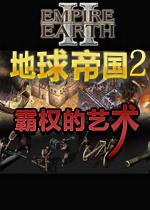 地球帝国2:霸权的艺术
