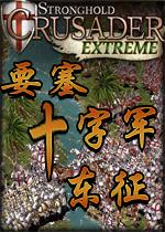 要塞十字军东征(Stronghold Crusader Extreme)完整