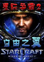 星际争霸2:自由之翼(StarCraftⅡ) 官方中文硬盘版