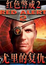 红色警戒2尤里的复仇
