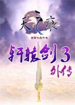 轩辕剑3外传天之痕繁体中文硬盘版