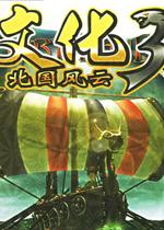 文化3:北国风云