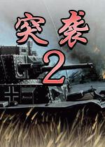 突袭2中文完美版