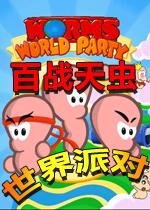 百战天虫 世界派对