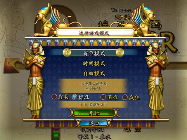 埃及祖玛5截图3