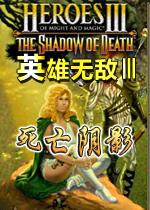 魔法门之英雄无敌III  死亡阴影中文版
