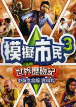 模拟人生3:世界探险