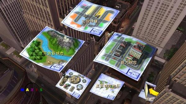 模拟城市3000简体中文版截图0