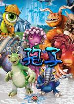 孢子(Spore)简体中文版