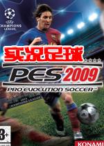 PES2009 实况足球2009