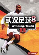 实况足球8中超风云秋风DIY版