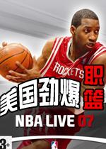 美国劲爆职篮2007(NBA Live 2007) 简体中文免安装版