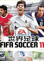 FIFA世界足球11(FIFA Soccer 11)中文硬盘版