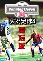 实况足球8国际版