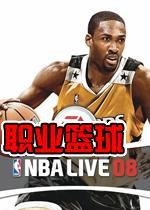 nba live 2008 劲爆美国职业篮球2008