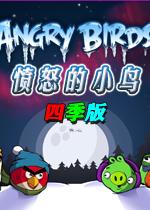 愤怒的小鸟:四季版