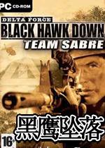 三角洲特种部队5:黑鹰坠落