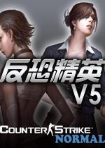 反恐精英v5(CSV5)
