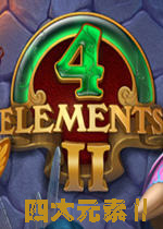 四大元素2