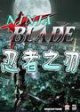 忍者之刃(Ninja Blade) 中文免安装版