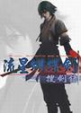 流星蝴蝶剑鬼组版1.09最新版免费下载