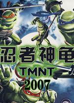 忍者神龟2007