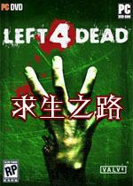 ����֮·(Left 4 Dead) ���������