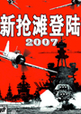 新抢滩登陆2007中文硬盘版
