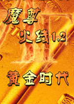 CF魔尊火线1.2黄金时代
