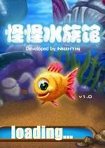 怪怪水族馆(Insaniquarium Deluxe) 简体中文免安装版