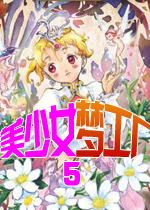 美少女梦工厂5(Princess Maker 5) 繁体中文免安装版
