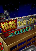 模拟城市2000