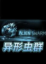 异形虫群(Alien Swarm) 英文免安装版