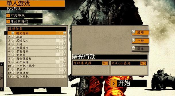 战地叛逆连队2中文版下载|战地叛逆连队2中文