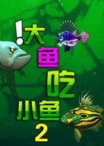 大�~吃小�~2(吞食�~2)(Feeding Frenzy 2 )中文硬�P版