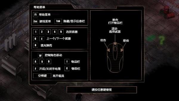 孤胆枪手2中文完美版截图0