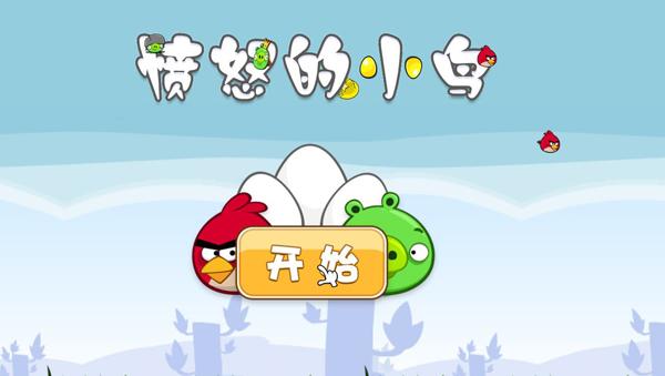 愤怒的小鸟(Angry Birds)简体中文硬盘版截图0
