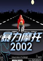 ����Ħ��2002