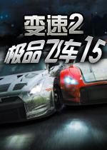 极品澳门金沙网上娱乐平台15:变速2