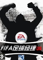 FIFA足球�理2008