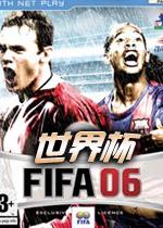 FIFA2006世界杯