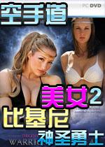 空手道比基尼美女2:神圣勇士