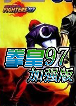 格斗之王97plus